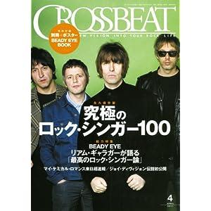 CROSSBEAT (クロスビート) 2011年 04月号