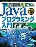 Eclipse3.5ではじめるJavaプログラミング入門
