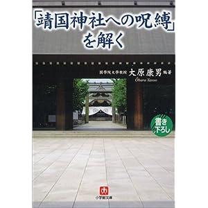 「靖国神社への呪縛」を解く
