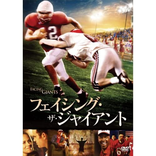 『FACING THE GIANTS』