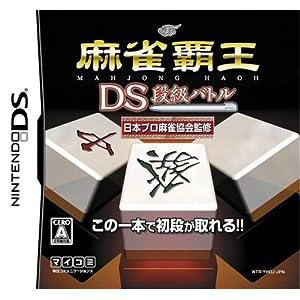 麻雀覇王DS 段級バトル