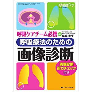 呼吸器ケア2010年夏季増刊 呼吸療法のための画像診断