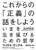 これからの「正義」の話をしよう——いまを生き延びるための哲学 ,マイケル・サンデル、Michael J. Sandel、鬼澤 忍,4152091312