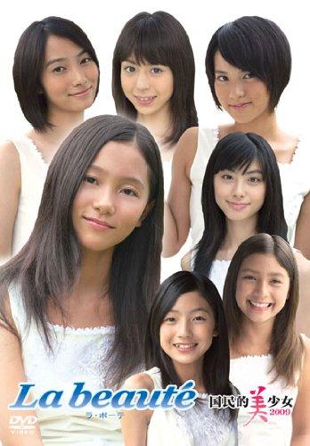 国民的美少女2009~La beaute~