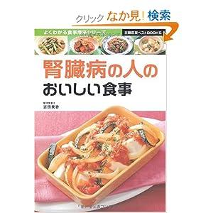腎臓病の人のおいしい食事 (主婦の友ベストBOOKS—よくわかる食事療法シリーズ)