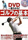 DVD 一番わかる!ゴルフの基本