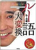 ルー語大変換 (単行本(ソフトカバー))