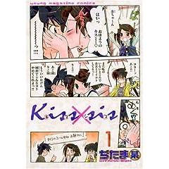 【クリックで詳細表示】Kiss×sis(1) (KCデラックス) [コミック]
