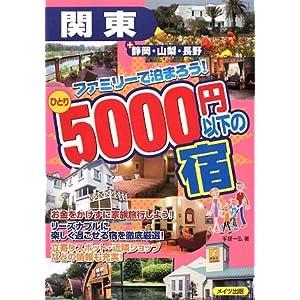【クリックで詳細表示】関東 ファミリーで泊まろう!ひとり5000円以下の宿: 手塚 一弘: 本