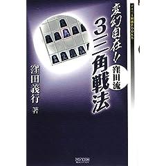 変幻自在!! 窪田流3三角戦法 (マイコミ将棋BOOKS)