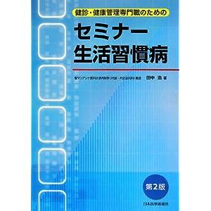 健診・健康管理専門職のためのセミナー生活習慣病 田中 逸 (著)