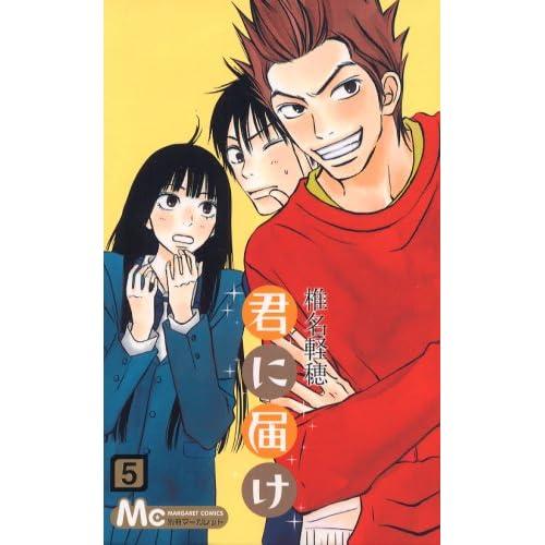 君に届け 5 (マーガレットコミックス) (コミック)