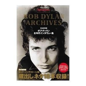 ボブ・ディラン全年代インタビュー集 完全保存版 (INFOREST MOOK)