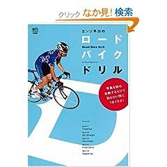 エンゾ早川のロードバイクドリル