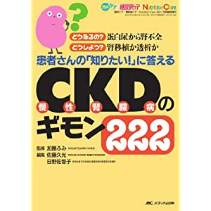 患者さんの知りたいに答えるCKD(慢性腎臓病)のギモン222