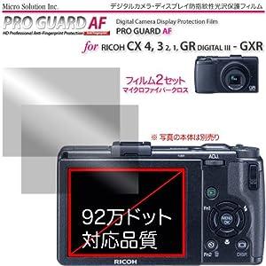 プロガードAF for RICOH CX5,4,3,2,1,- GR DIGITAL III - GXR 防指紋性保護光沢フィルム / DCDPF-PGRICX-AF