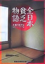 全日本貧乏物語 (ランダムハウス講談社文  </span> </div> <div style=