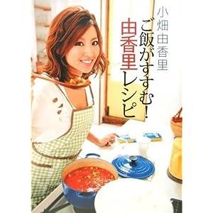 ご飯がすすむ!由香里レシピ