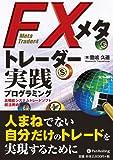 FXメタトレーダー実践プログラミング