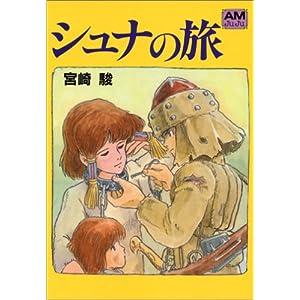 宮崎駿 シュナの旅 ゲド戦記 原作 彩色漫画