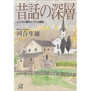 昔話の深層 ユング心理学とグリム童話 (講談社+α文庫)