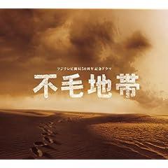 : 不毛地帯 オリジナル・サウンドトラック