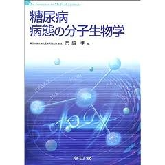 【クリックで詳細表示】糖尿病病態の分子生物学 (The frontiers in medical sciences): 門脇 孝: 本