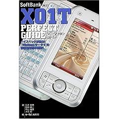 【クリックで詳細表示】SoftBank X01T PERFECT GUIDE PERFECT GUIDEシリーズ (パーフェクトガイドシリーズ) [単行本]