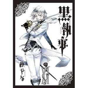 黒執事(11) (Gファンタジーコミックス)