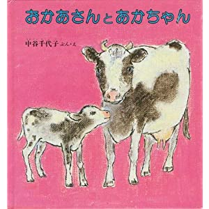 おかあさんとあかちゃん (福音館の幼児絵本)
