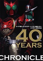 『オーズ・電王・オールライダー レッツゴー仮面ライダー』とライダー40年の歩み 40YEARS CHRONICLE