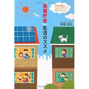 【クリックでお店のこの商品のページへ】「発電貯金」生活のススメ: 岩堀良弘: 本