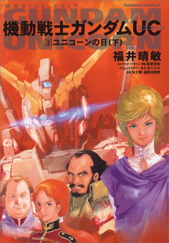 高达独角兽(Gundam UC)小说 -2- 独角兽之日(下) Mobile Suit Gundam Unicorn Novel: D