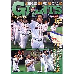 月刊 GIANTS (ジャイアンツ) 2009年 12月号 [雑誌]