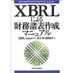XBRLによる財務諸表作成マニュアル