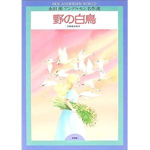 野の白鳥 (永田萠アンデルセン名作選)
