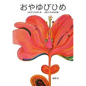 おやゆびひめ (チェコの絵本シリーズ)