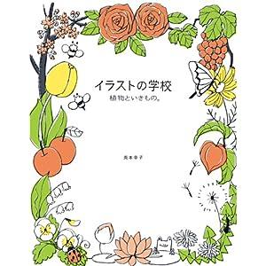 【クリックでお店のこの商品のページへ】イラストの学校 植物といきもの。: 兎本 幸子: 本