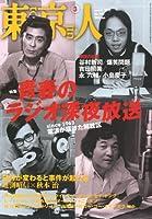 東京人 2011年 03月号 [雑誌]