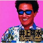 CD「ハンサムボーイ」