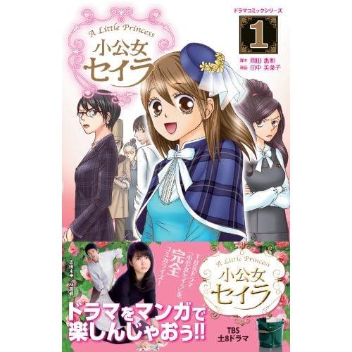 小公女セイラ 1 (タツミコミックス) (コミック)