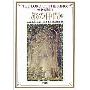 新版 指輪物語 1 旅の仲間(上1)(J.R.R. トールキン;瀬田貞二・田中明子訳)