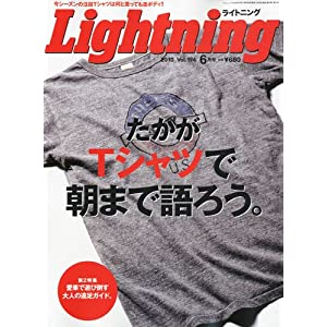 【クリックでお店のこの商品のページへ】Lightning (ライトニング) 2010年 06月号 [雑誌] [雑誌]