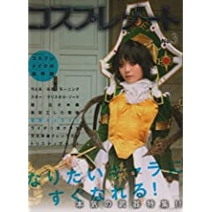 コスプレ★ノート〈NO.3〉