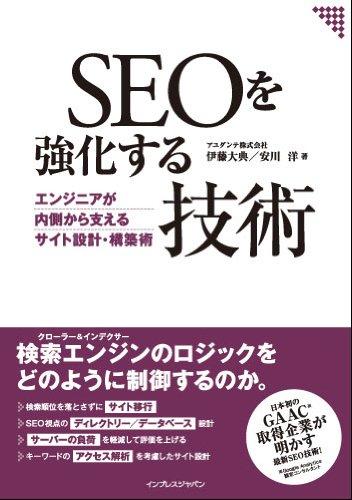 SEOの技術本「SEOを強化する技術 エンジニアが内側から支えるサイト設計・構築術」技術的な側面から解説する良本