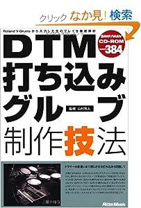 DTM打ち込みグルーブ制作技法