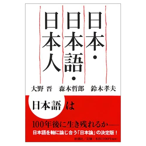 日本・日本語・日本人 - 社会 ...