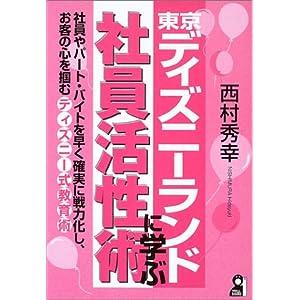 東京ディズニーランドに学ぶ社員活性術 (Yell books)