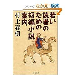 村上春樹「若い読者のための短編小説案内」