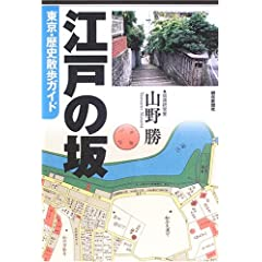江戸の坂―東京・歴史散歩ガイド